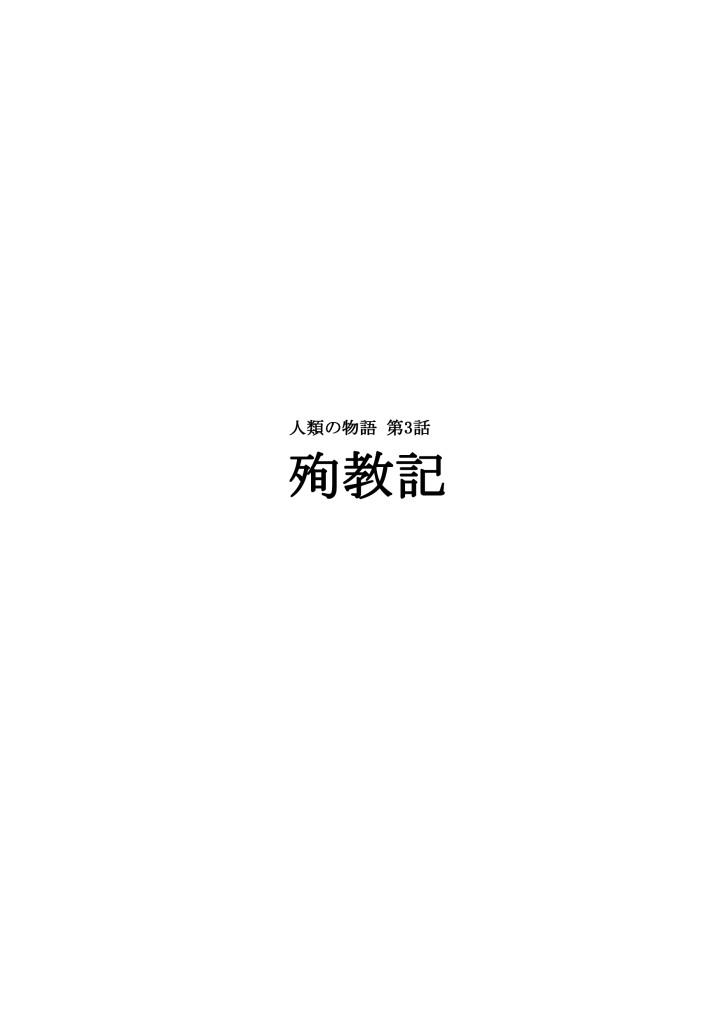 人類の物語18