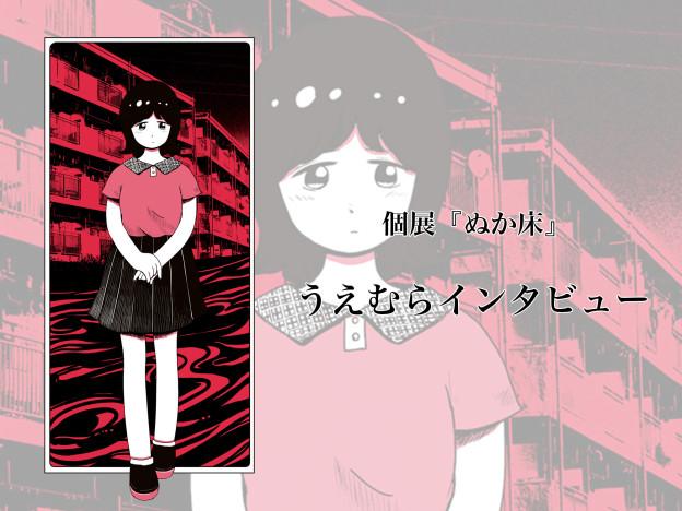 top_image_uemura