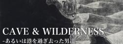 個展『CAVE & WILDERNESS』鳥彦インタビュー(1/2)